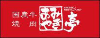 株式会社あみやき亭