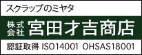 株式会社宮田才吉商店
