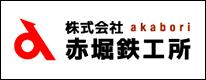 株式会社赤堀鉄工所