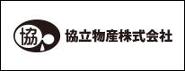 協立物産株式会社