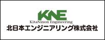 北日本エンジニアリング株式会社