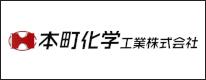 本町化学工業株式会社