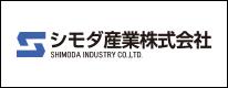 シモダ産業株式会社
