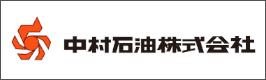 中村石油株式会社